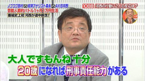 河西智美 黄金伝説6