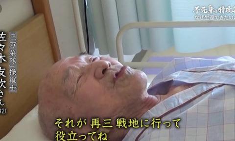 佐々木友次「永遠の0モデルの戦後 (3)