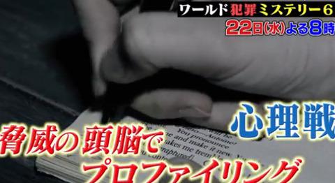 アンスルティ「17歳女子高生誘拐監禁犯人」 (4)