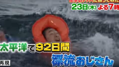 漂流おじさん (3)