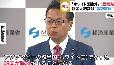 韓国「ホワイト国除外による海外の反応」 (3)