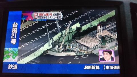 関西空港水没2