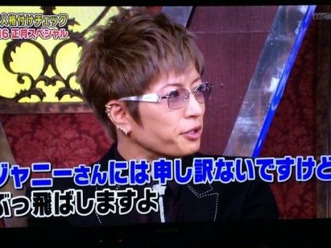ガクト格付け2010やらせ (2)