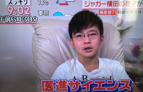 ジャガー横田息子受験結果 (2)