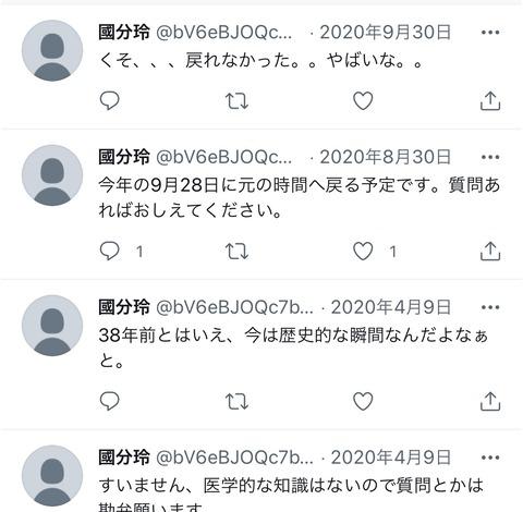 國分玲 未来 (2)