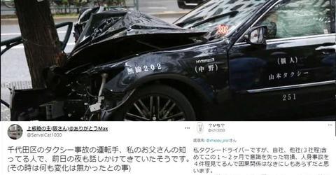 タクシー事故運転手ワクチン (3)