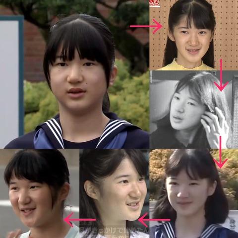 愛子さま3