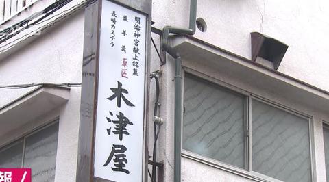 荒川区の和菓子屋「木津屋」木津いぶき (5)