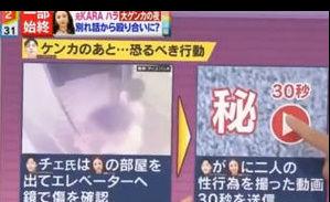 karaハラリベンジ動画 (6)