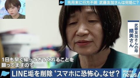 武藤友加さん行方不明 (2)