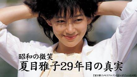 夏目雅子 最後の写真 (1)