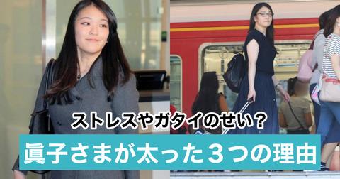 眞子様の妊娠説 (2)