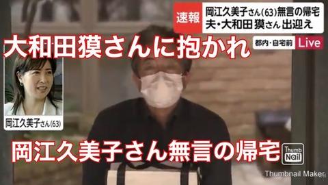 岡江久美子コロナ感染経路 (3)