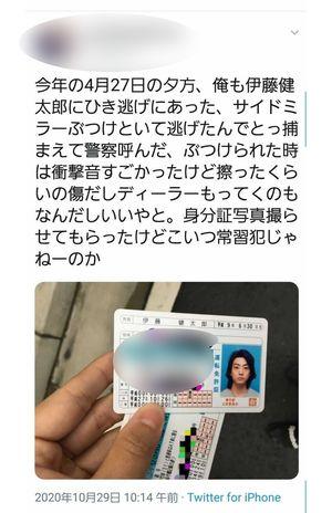 ほん怖 2020 伊藤健太郎 (3)