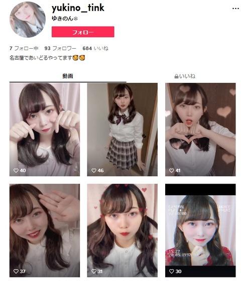 七瀬雪乃 不慮の事故 (2)