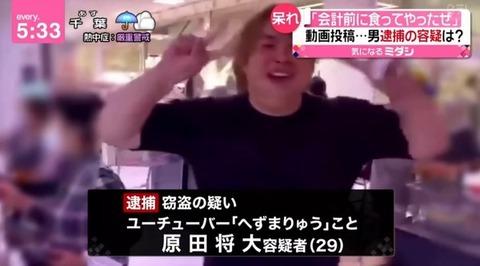 へずまりゅう チャンネル (5)