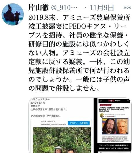 三浦春馬がアミューズ豊島保養所の内部告発 (1)