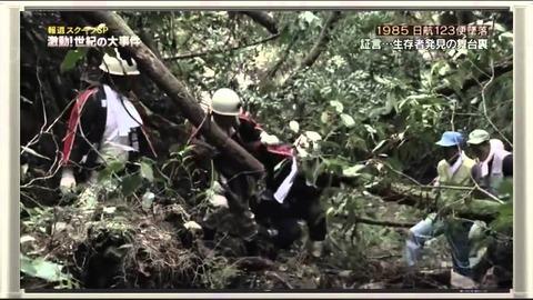 日本航空123便墜落事故1