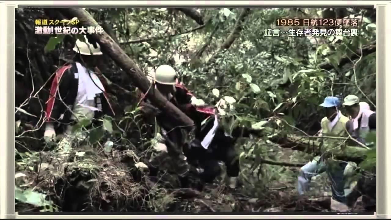 航空 墜落 日本 123 事故 便