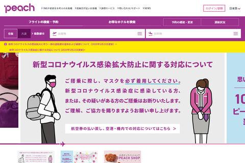 ピーチ便でマスク着用を拒否 (1)