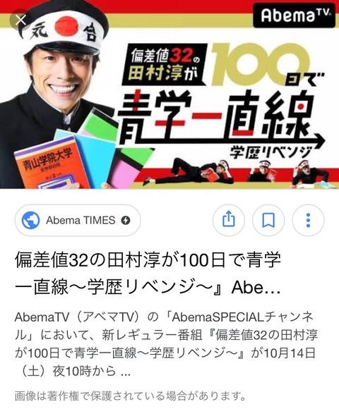 田村淳 受験4