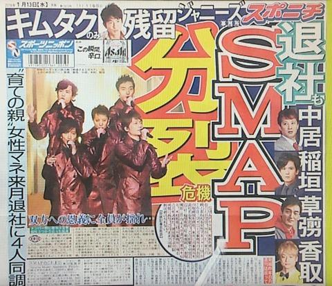 SMAP解散04