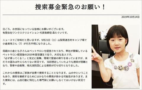 小倉美咲ちゃん募金詐欺?母親と父親 (2)