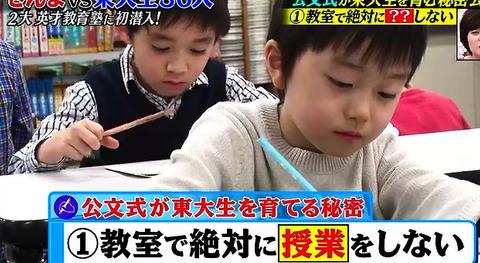 東大 大津くん アスペルガー (4)