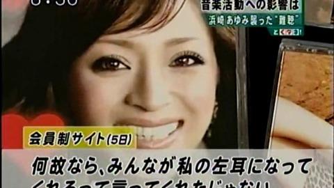 浜崎あゆみ3