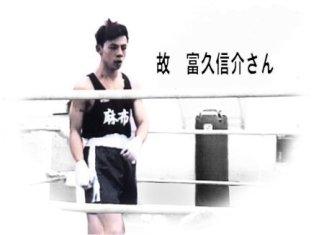 富久信介さん父親 (3)