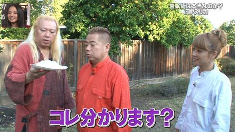 出川「催眠術師」川上剛史 (5)