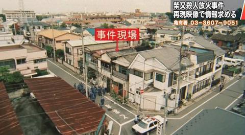 柴又上智大生殺人放火事件を橋本京明 (2)