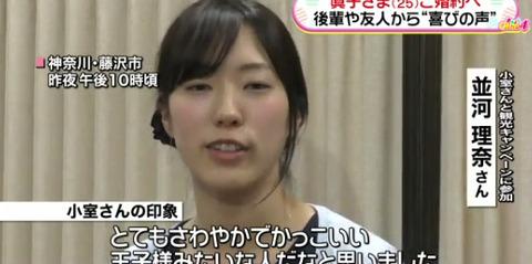 小室圭さん眞子さま婚約相手 (4)