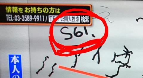 松岡伸矢 検証