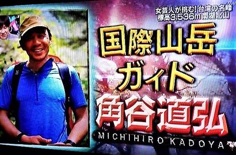 イッテq 登山部の事故 角谷さんいない (3)