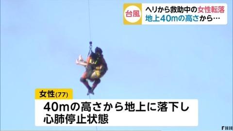 ヘリ救助落下動画 (2)
