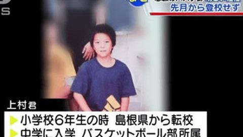 川崎中1殺害事件犯人 加害者家族 (1)