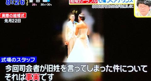 メルパルク仙台結婚式 (3)