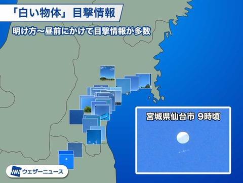 仙台市西南方向上空の未確認物体の正体 (1)