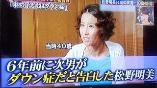 松野明美 4