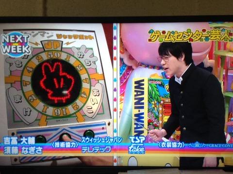 ゲームセンター芸人5