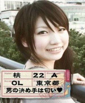 あいのり 桃 彼氏 顔バレ (3)