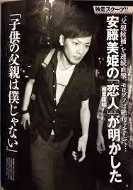 安藤美姫が性依存の性的マッサージ (6)