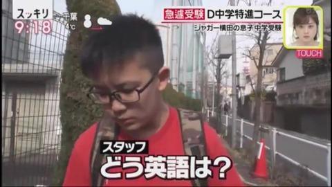 ジャガー横田息子受験結果 (9)