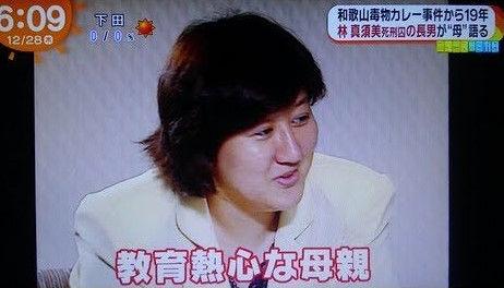 林真須美の冤罪 (5)