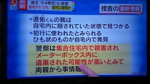埼玉小4男児事件」犯人 (3)