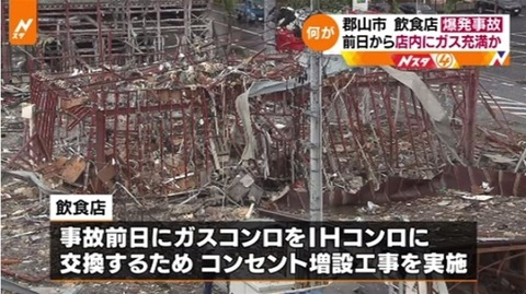 郡山爆発事故 遺体 (4)