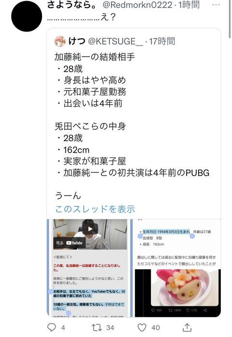 加藤純一の結婚相手は「兎田ぺこら」 (5)