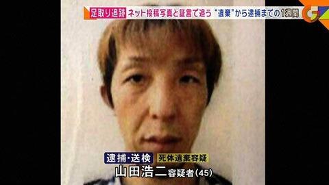 山田浩二6