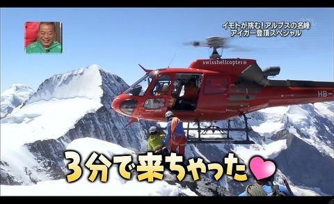 イッテq 登山部の事故 角谷さんいない (4)